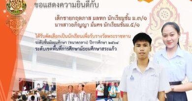 ประเมินนักเรียนเพื่อรับรางวัลพระราชทาน ระดับการศึกษาขั้นพื้นฐาน ประจำปีการศึกษา ๒๕๖๔