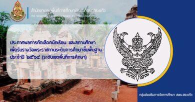 ประกาศผลการคัดเลือกนักเรียน และสถานศึกษาเพื่อรับรางวัลพระราชทาน ระดับการศึกษาขั้นพื้นฐาน ประจำปีการศึกษา 2564 (ระดับเขตพื้นที่การศึกษา)