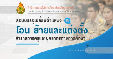 คำสั่งสำนักงานเขตพื้นที่การศึกษามัธยมศึกษาสระแก้ว ที่ 54/2564