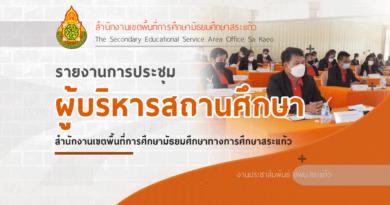 รายงานการประชุมผู้บริหารสถานศึกษา ครั้งที่ 1 /2564